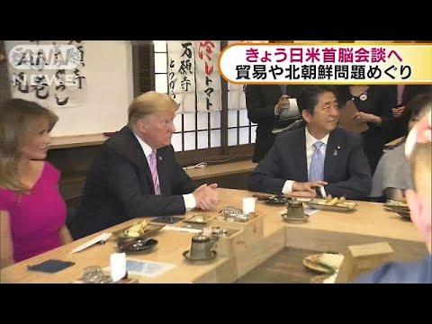 トランプ大統領 両陛下と面会後、日米首脳会談へ (Việt Sub)
