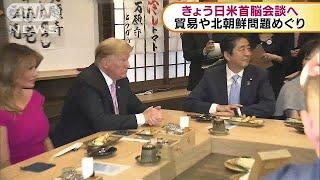 トランプ大統領 両陛下と面会後、日米首脳会談へ(19/05/27)
