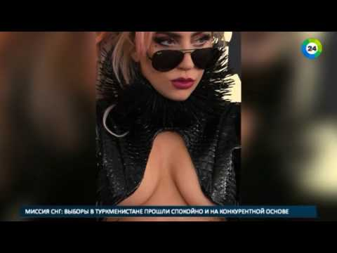 Голая Леди Гага и другие знаменитости на «Грэмми» - МИР24
