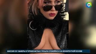 Голая Леди Гага и другие знаменитости на Грэмми - МИР24