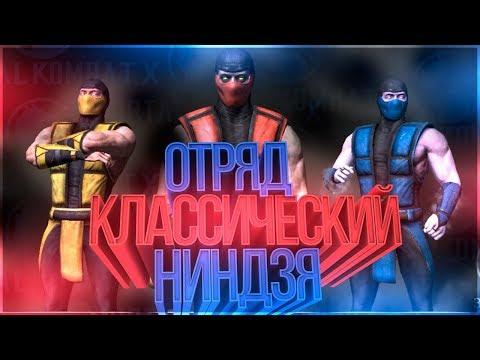 отряд классический ниндзя в игре  Мортал Комбат Х(Mortal Kombat X mobile) thumbnail