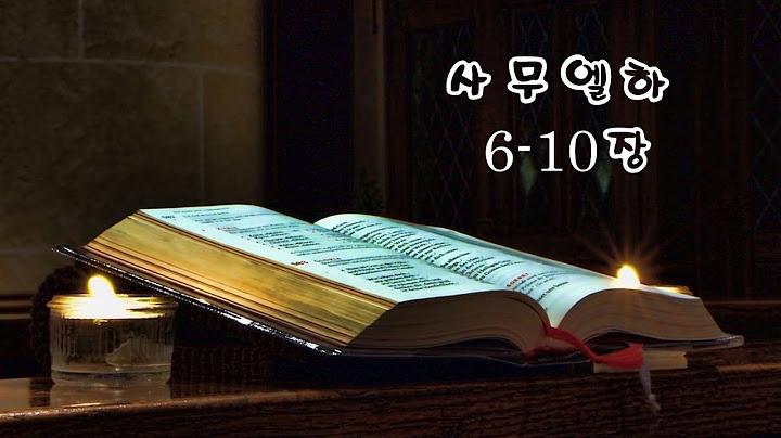 사무엘하6-10장듣기 / 잠자기전에듣는성경