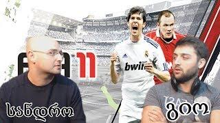 FIFA 11 ALL Starr - სანდრო VS გიო