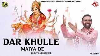 Dar Khulle Maiya De   Official Video   Lucky Gurdaspuria   Navratri Special Bhajan   नवरात्रि स्पेशल