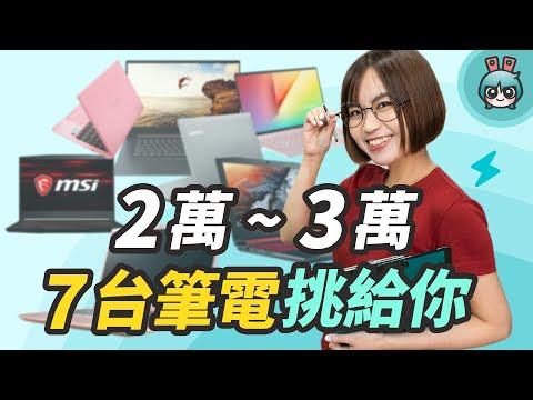 2019 開學筆電!買電腦預算20000到30000之間,精選七款筆電 ...
