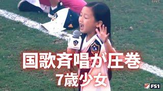 【7歳少女の国歌斉唱が圧巻 】 メジャーリーグサッカーの試合前、国歌斉唱の一幕。都は○み顔負けの小節が効いてます。 ------------------------------...