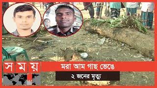 মুহূর্তেই আনন্দ অনুষ্ঠান পরিণত হলো শোকে ! | Mymensingh News | Somoy TV