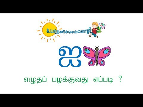 learn tamil letters for kids
