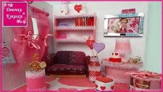 как сделать Домик для кукол (румбокс) House for Barbie (rumboks)(мастер класс - как сделать комнату румбокс для кукол - видео на конкурс Master Class - how to make room for dolls rumboks рекоменд..., 2016-02-06T17:18:21.000Z)
