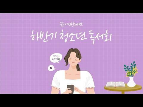 [구리,시민행복특별시]  인창도서관 하반기 청소년 독서회 모집