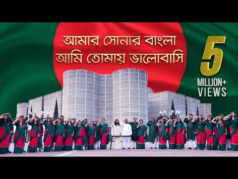 AMAR SONAR BANGLA Lyrics -  National Anthem of Bangladesh | আমার সোনার বাংলা