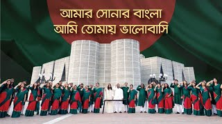 আমার সোনার বাংলা   দেশ বরেণ্য ৫০ জন শিল্পীর কন্ঠে জাতীয় সংগীত   National Anthem of Bangladesh