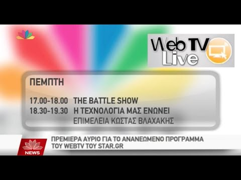WEB TV Star channel - Εκπομπή τεχνολογίας από το Techblog.gr
