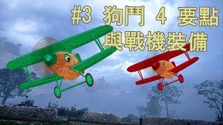 千鳥の「戰地風雲1」飛行員/飛機教學 #3 狗鬥 4 要點 u0026 戰機裝備