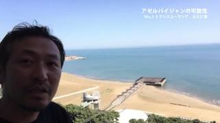 アゼルバイジャンより石田和靖が緊急レポート! カスピ海をバックにアゼ...
