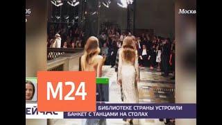 Дапкунайте раскритиковали за выходку в библиотеке - Москва 24
