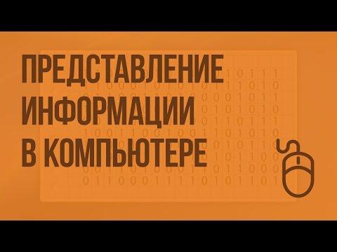 Представление информации в компьютере видеоурок