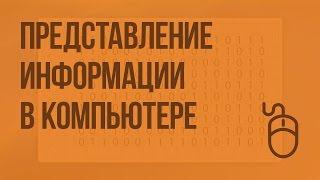 Представление информации в компьютере. Единицы измерения информации. Видеоурок по информатике 6