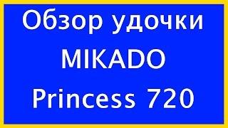 ведео обзор удочки MIKADO PRINCESS 720