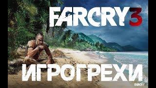 Far Cry 3 ошибки, косяки, приколы, игрогрехи