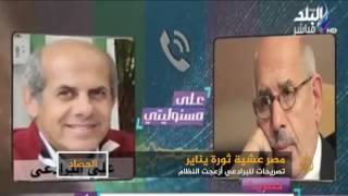 البرادعي في مرمى نيران إعلام السيسي