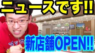 【1/30】ららぽーと新三郷にAppBank StoreがOPEN!ハラガルがイベントやります! thumbnail