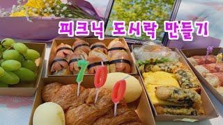 초간단 피크닉 도시락 만들기(•ө•)ෆ⃛ (소풍도시락/…