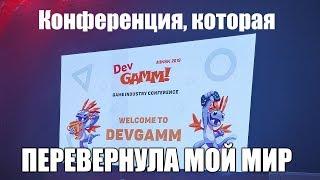 Жизнь ДО и ПОСЛЕ DevGaMM. ДДХ 13. 1800 МСК.