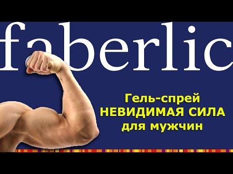 Видео: Невидимая сила - гель-спрей для мужчин