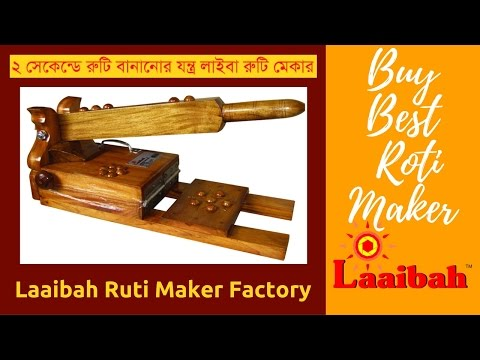 How to make ruti with Roti Maker Machine | Laaibah Ruti Maker makes ruti in 2 Seconds
