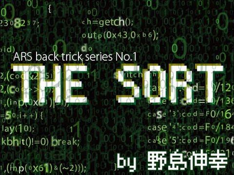 ザ・ソート/THE SORT by 野島伸幸