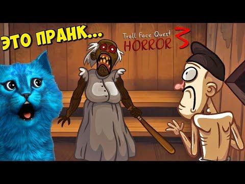 Троллинг БАБКИ ГРЕННИ и остальных ХОРРОРОВ СЦП ФНАФ и тд Troll Face Quest Horror 3 КОТЁНОК ЛАЙК
