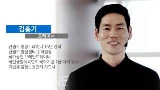 Repeat youtube video [단월드 헬스톡] 김홍기원장의 접시돌리기 정석으로 배워보기