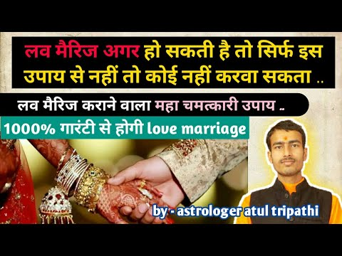 Love Marriage Problem Solution In Hindi | Love Marriage Remedy In Hindi 2020| Best Remedy For Love