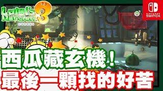 噢不!! 花園真的太大了啦!! 繞了好久阿!!   好險有西瓜阿!! 終於找到最後一顆啦!!  - Switch遊戲 路易吉洋樓3 Luigi's Mansion 3《哲平》