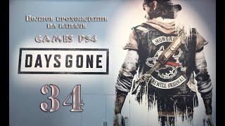 Days Gone Жизнь После 34 ➤ Прохождение Без Комментариев На Русском ➤ Ps4