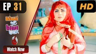 Pakistani Drama   Biwi Se Biwi Tak - Episode 31   Aaj Entertainment Dramas