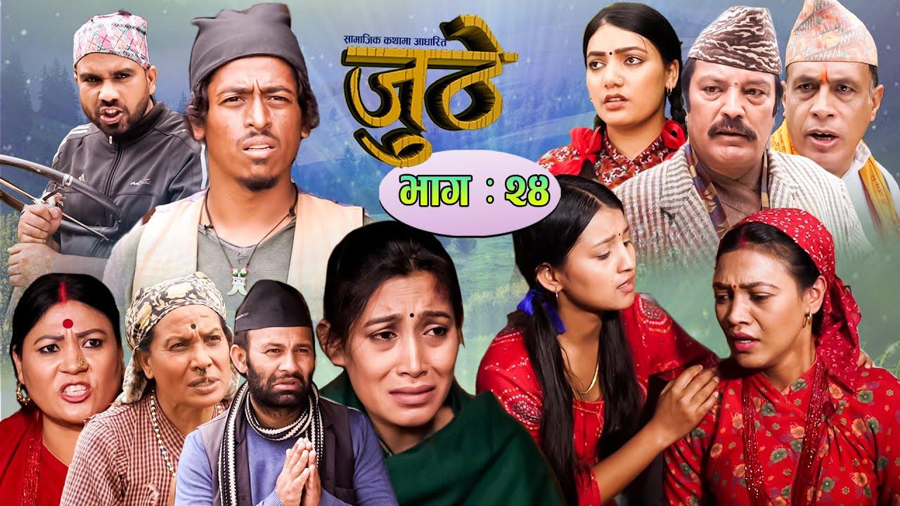 Nepali Serial Juthe (जुठे) Episode 24    September 08-2021 By Raju Poudel Marichman Shrestha