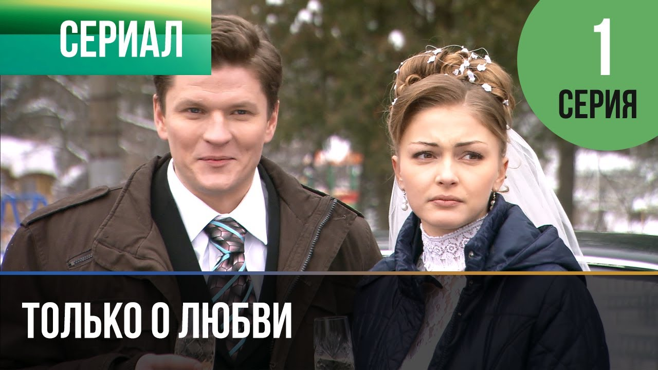 ▶️ Только о любви 1 серия - Мелодрама | Фильмы и сериалы - Русские мелодрамы
