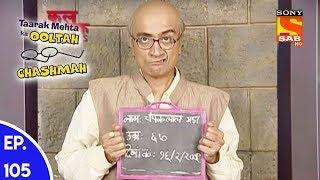 Taarak Mehta Ka Ooltah Chashmah - तारक मेहता का उल्टा चशमाह - Episode 105