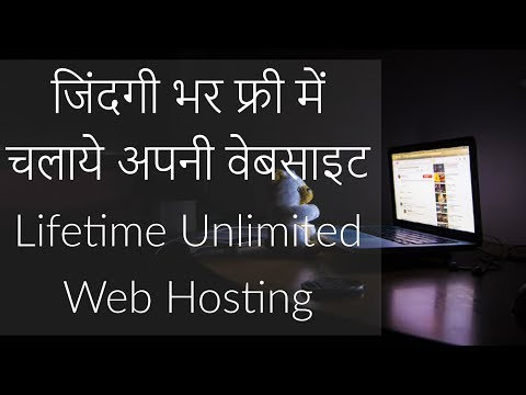 Top free lifetime unlimited web hosting with Cpanel PHP and MySQL tutorial in Hindi 2018