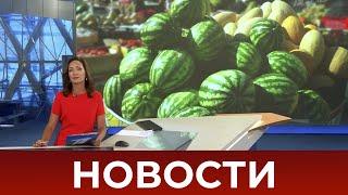 Выпуск новостей в 12:00 от 03.08.2020
