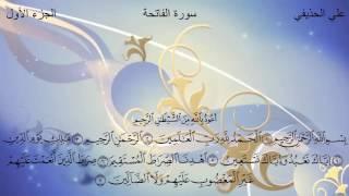 سورة الفاتحة بصوت الشيخ علي الحذيفي