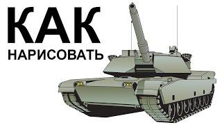 Рисунок танк. Как нарисовать танк поэтапно для начинающих(Как нарисовать танк поэтапно карандашом для начинающих за короткий промежуток времени. http://youtu.be/_r7irv_uf6s..., 2015-06-17T06:13:34.000Z)
