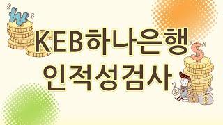 2016년 하반기 KEB하나은행 인적성검사 상식 포함 인강 강좌