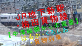 JR地下新駅・梅田貨物線【中津陸橋からの風景(はるか・くろしお・貨物列車)】