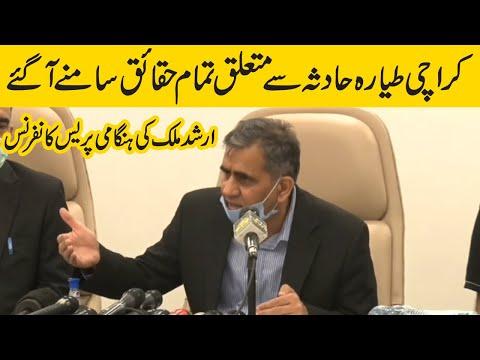 Complete Details of Karachi Plane Crash | CEO PIA Arshad Malik Press Conference