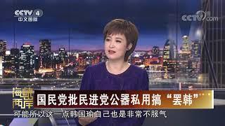 《海峡两岸》 20200601| CCTV中文国际