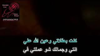 لمجانين علي الديك و ليال عبود كاريوكي karaoke