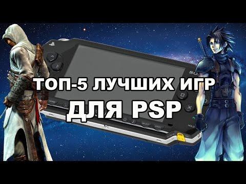 ТОП-5 ЛУЧШИХ ИГР ДЛЯ PSP